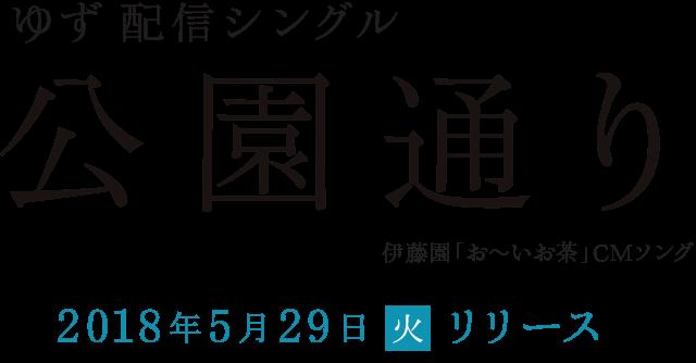 ゆず 配信シングル「公園通り」伊藤園「お〜いお茶」CMソング 2018年5月29日(火)リリース