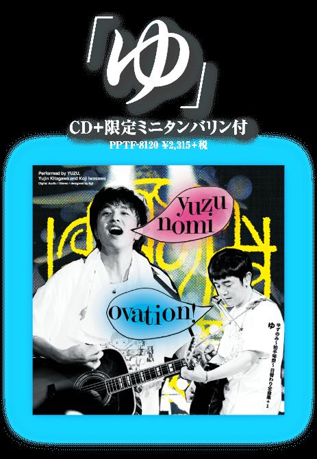 「ゆ」CD+ミニタンバリン付き PPTF-8120 ¥2,315+税