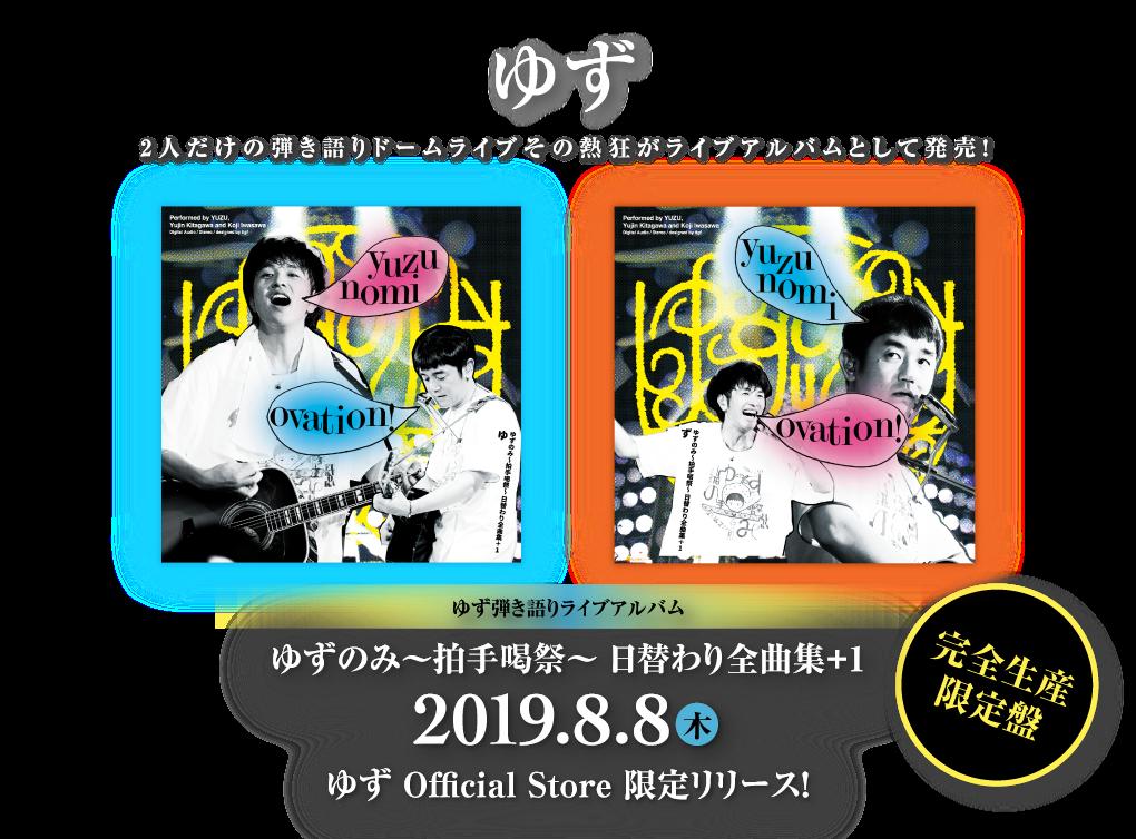 ゆず弾き語りライブアルバム『ゆずのみ〜拍手喝祭〜 日替わり全曲集+1』