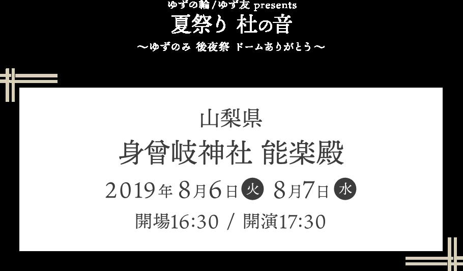 身曾岐神社2019