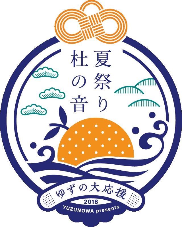ゆずの輪 presents 夏祭り 杜の音 〜ゆずの大応援〜