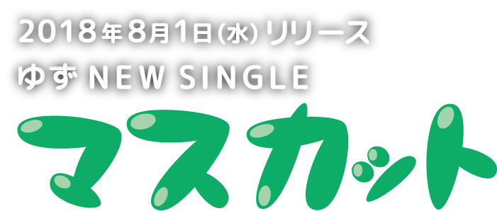 2018年8月1日(水) リリース ゆず NEW SINGLE マスカット