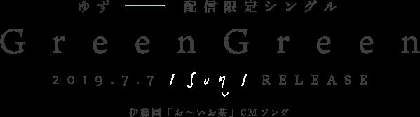 ゆず配信限定シングル GreenGreen 20190707 release 伊藤園お〜いお茶CMソング