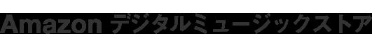 Amazonデジタルミュージックストア