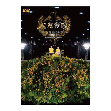 DVD 『LIVE FILMS 二人参客』
