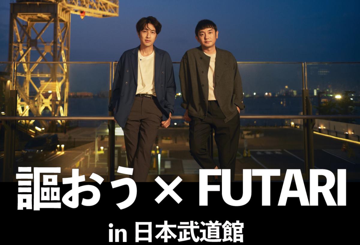ゆず デビュー25周年突入記念ライブ  YUZU TOUR 2021  謳おう × FUTARI