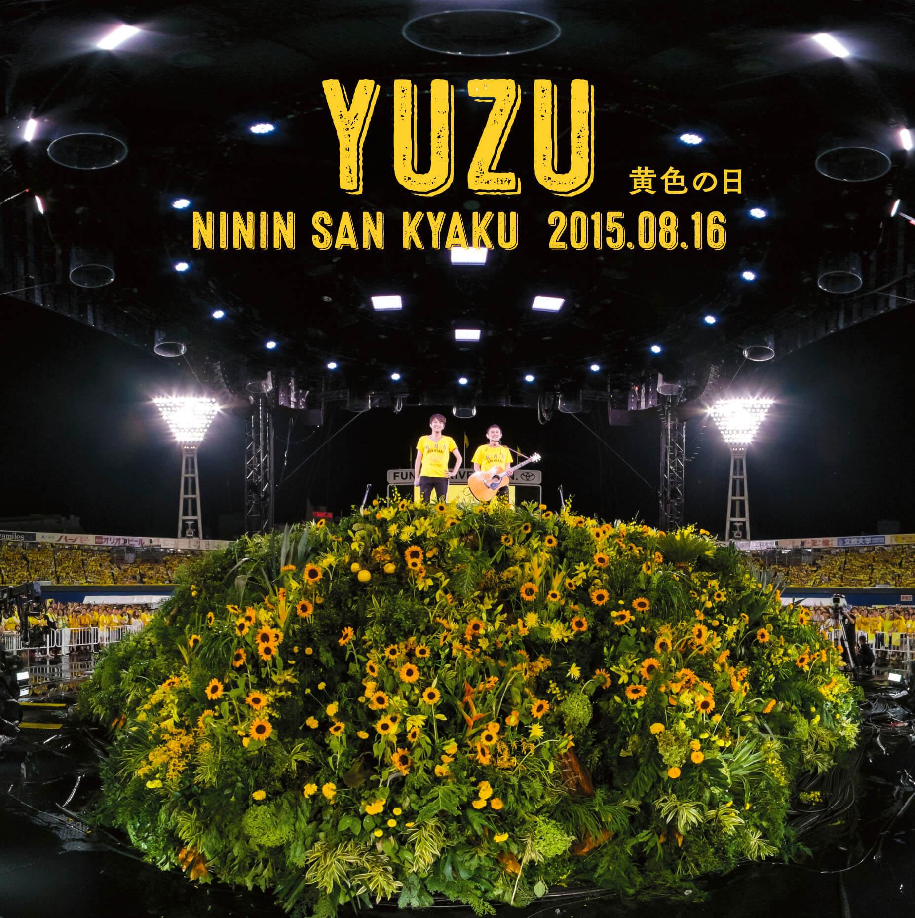 二人参客 2015.8.16 ~黄色の日~