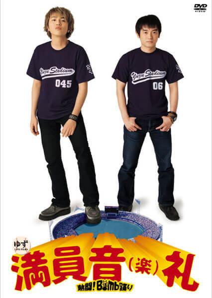 LIVE FILMS スタジアムツアー 満員音(楽)礼 〜熱闘!Bomb踊り〜