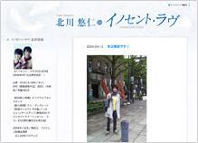 「イノセント・ラヴ」スペシャルブログ