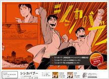 「シシカバブー」スペシャルサイト