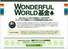「WONDERFUL WORLD基金」