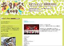 「音野祭2009」スペシャルブログ
