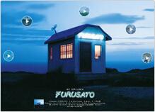 「FURUSATO」スペシャルサイト