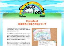 「CampBeat -「はるか」から生まれたもの-」