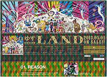 「LAND」スペシャルサイト