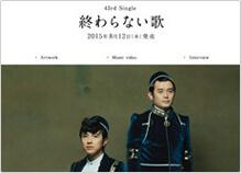 「終わらない歌」スペシャルサイト