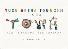 「TOWA」ツアーブログ