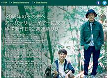「謳おう」&「4LOVE」EP スペシャルサイト