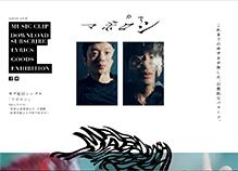 「マボロシ」スペシャルサイト