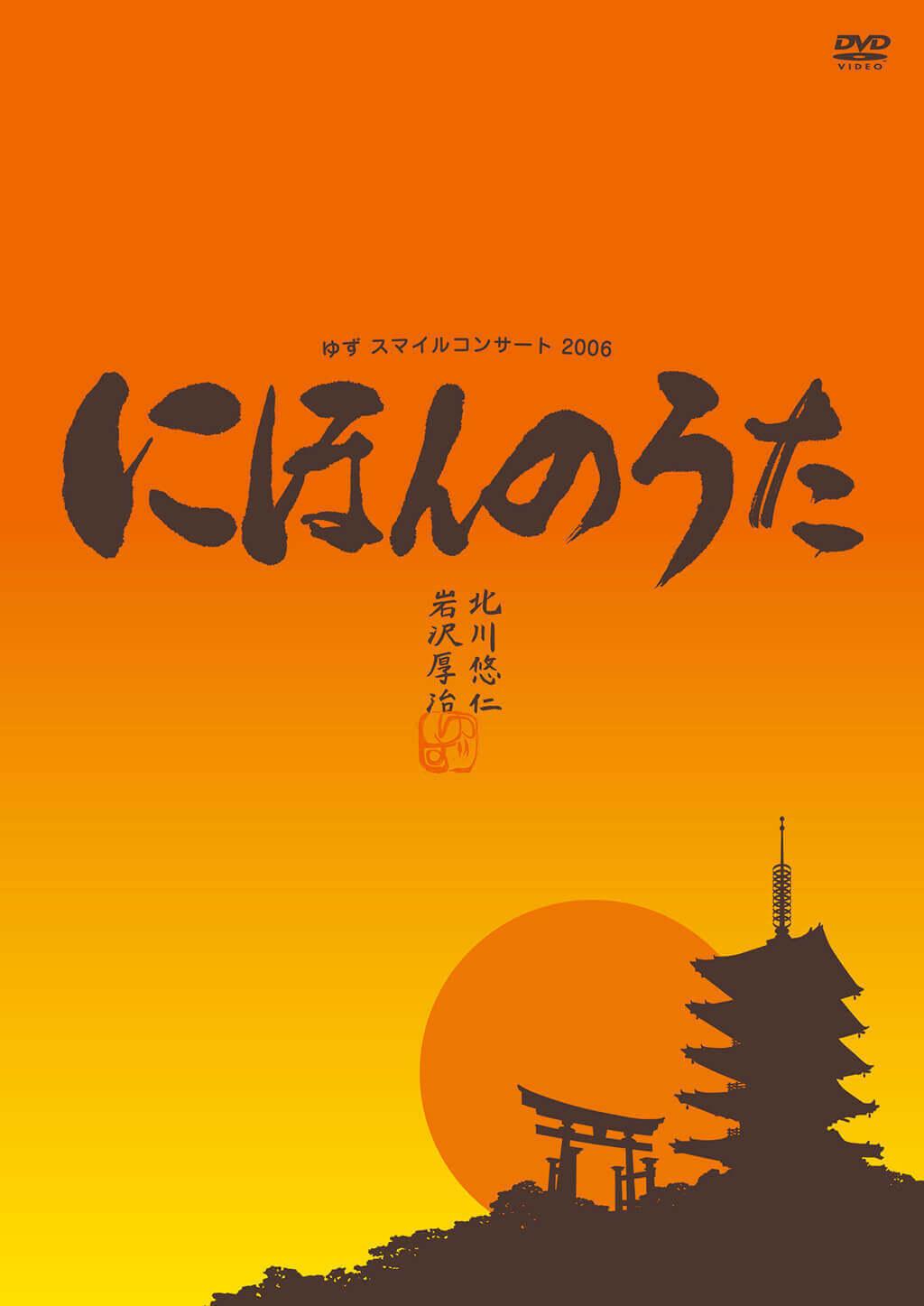 ゆずスマイルコンサート 2006 〜にほんのうた〜
