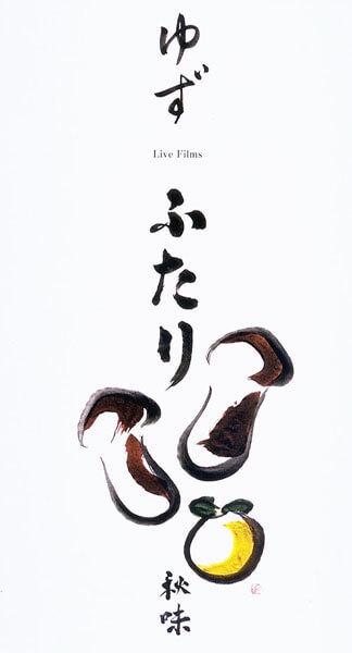 LIVE FILMS ふたり 秋味