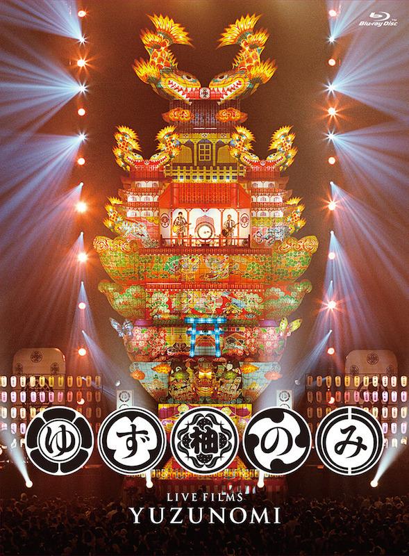 LIVE FILMS ゆずのみ(Blu-ray)