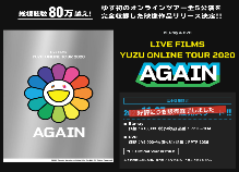 LIVE FILMS YUZU ONLINE TOUR 2020「AGAIN」