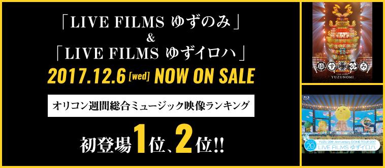 ゆず 20周年突入記念弾き語りライブ  「LIVE FILMS ゆずのみ」 & YUZU 20th Anniversary DOME TOUR 2017  「LIVE FILMS ゆずイロハ」