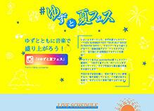 YUZU SUMMER FEST. TOUR 2017 GOOD SUNSHINE DAYS
