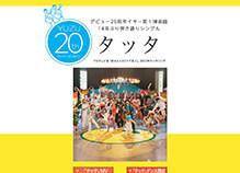 「タッタ」スペシャルサイト