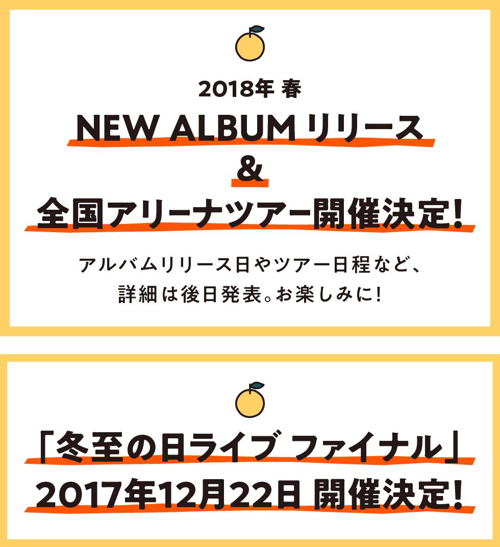 2018年アルバム&アリーナツアー告知&2017年冬至の日ファイナル