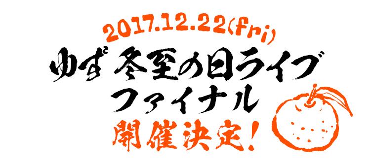2017年12月22日、「ゆず 冬至の日ライブ ファイナル」開催決定!