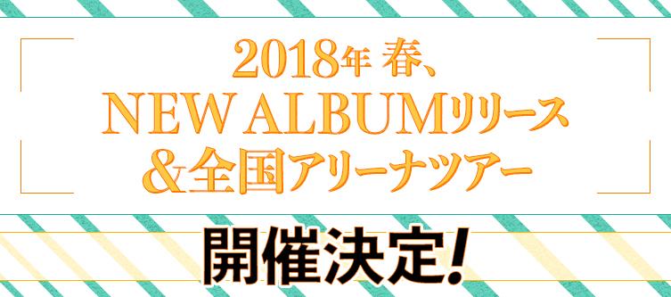 2018年春、NEW ALBUMリリース&全国アリーナツアー開催決定!