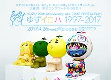 YUZU 20th Anniversary ALL TIME BEST ALBUM「ゆずイロハ 1997-2017」スペシャルサイト