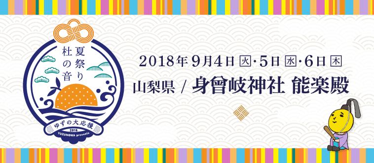 身曾岐神社2018年9月4日・5日・6日