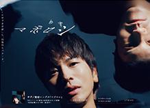 「マボロシ」スペシャルサイト vol.1
