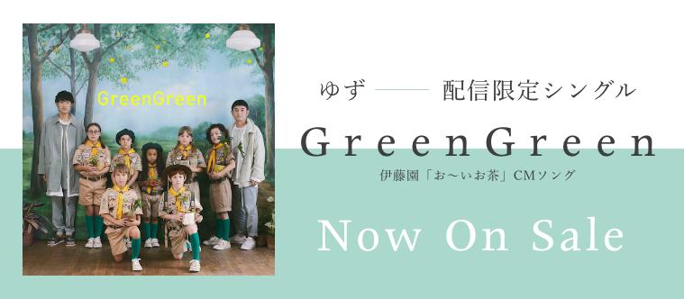 GreenGreenリリース告知