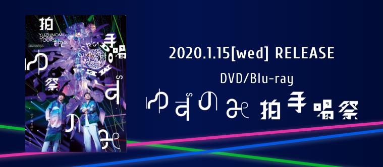 LIVEFILMゆずのみ2019