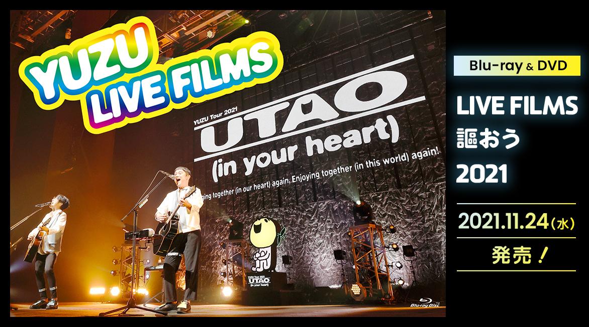 YUZU TOUR 2021 謳おう映像作品