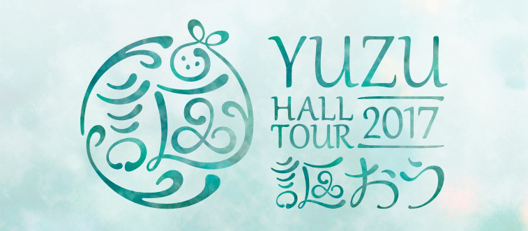 YUZU HALL TOUR 2017 謳おう