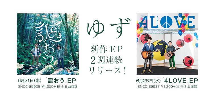新作EP 2週連続リリース!