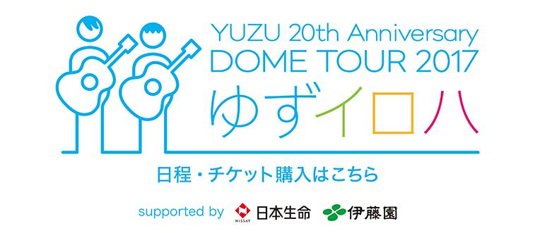 DOME TOUR 2017