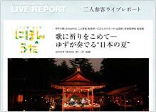 「二人参客ライブレポート」スペシャルサイト