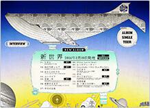 NEW ALBUM『新世界』 / 41th Single「ヒカレ」スペシャルサイト