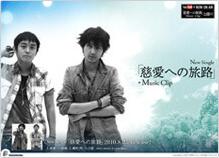 「慈愛への旅路」スペシャルサイト