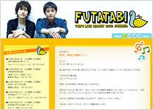 「FUTATABI」ツアーブログ