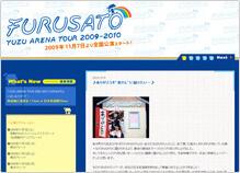 「FURUSATO」ツアーブログ
